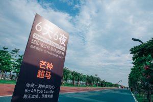 Xiamen 6 day race